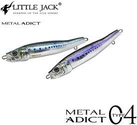 リトルジャック(LITTLE JACK) メタルアディクト タイプ04 100g 【ネコポス配送可】