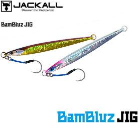 ジャッカル(JACKALL) バンブルズジグ セミロング 250g 【ネコポス配送可】
