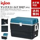 【送料無料】igloo(イグロー/イグルー) クーラーボックス マックスコールド 50QT (47L)