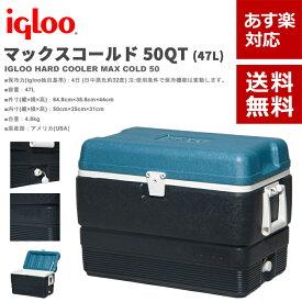 【あす楽対応】【送料無料】igloo(イグロー/イグルー) クーラーボックス マックスコールド 50QT (47L)