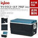 【送料無料】igloo(イグロー/イグルー) クーラーボックス マックスコールド 70QT (66L)
