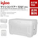【あす楽】【送料無料】igloo(イグロー/イグルー) クーラーボックス マリンコンツアー 52QT (49L)