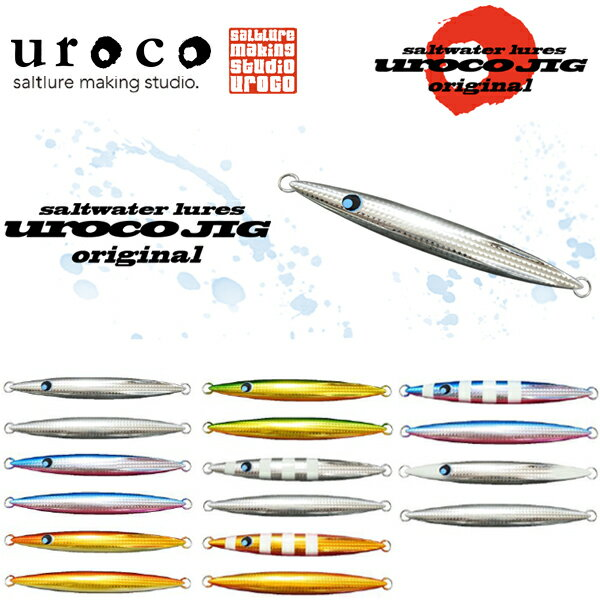 ウロコ(uroco) ウロコジグ オリジナル (グローカラー) 160g 【ネコポス配送可】