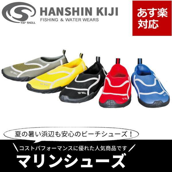 阪神素地 ビーチシューズ (マリンシューズ) TS-334 【ネコポス1足可】