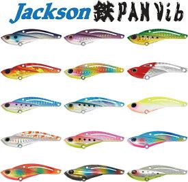 ジャクソン(Jackson) 鉄PAN Vib 26g 【ネコポス配送可】