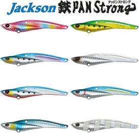 ジャクソン(Jackson) 鉄PAN ストロング 42g 【ネコポス配送可】