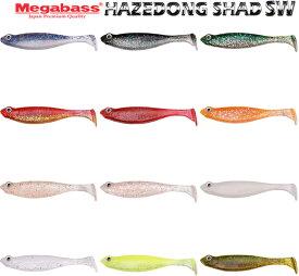 メガバス(Megabass) 礁楽 ハゼドンシャッドSW 3インチ 【ネコポス配送可】