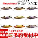 【ご予約商品/1月下旬入荷予定】メガバス(Megabass) GH51 ハンプバック 【ネコポス配送可】