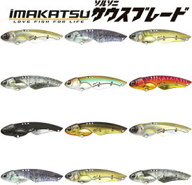 イマカツ(IMAKATSU) ソルソニ サウスブレード (3Dリアリズム) 17g 【ネコポス配送可】