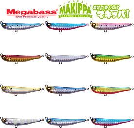 【2020年新色追加】メガバス(Megabass) マキッパ 40g 【ネコポス配送可】