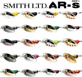 スミス(SMITH) AR-S トラウトモデル 3.5g 【ネコポス配送可】