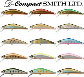スミス(SMITH) D-コンパクト 45 【ネコポス配送可】