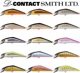 【2021年新色追加】スミス(SMITH) D-コンタクト 50 (#01〜#30) 【ネコポス配送可】