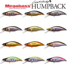 メガバス(Megabass) GH51 ハンプバック 【ネコポス配送可】