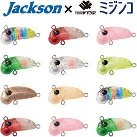 ジャクソン×サーティーフォー ミジンコ 2.5g 【ネコポス配送可】