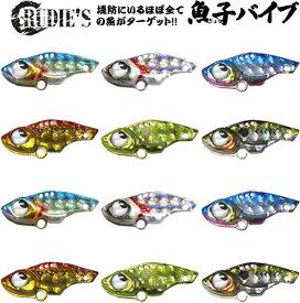 ルーディーズ(RUDIE'S) 魚子バイブ 2g 【ネコポス配送可】