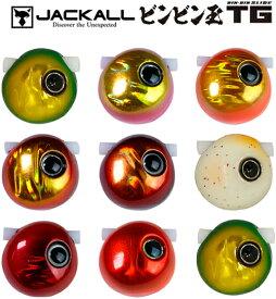 【2019年新製品】ジャッカル(JACKALL) TGビンビン玉スライドヘッド 100g 【ネコポス配送可】