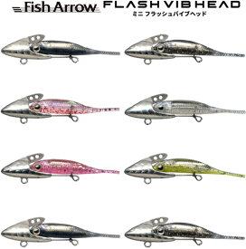 フィッシュアロー(FishArrow) ミニフラッシュバイブヘッド 5g 【ネコポス配送可】