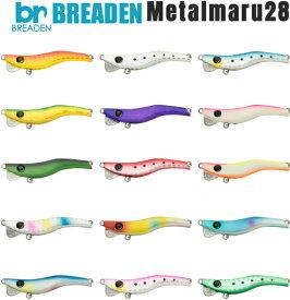 ブリーデン(BREADEN) メタルマル 28g 【ネコポス配送可】