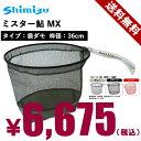 シミズ(Shimizu) ミスター鮎 MXF (袋ダモ) 36cm