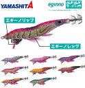 ヤマシタ(YAMASHITA) エギーノ「ぴょんぴょんサーチ」 3.0号 【ネコポス配送可】