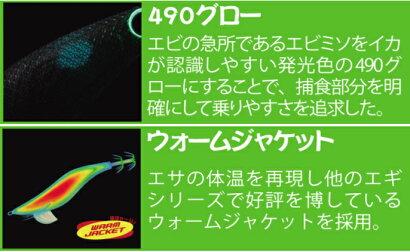 ヤマシタ(YAMASHITA)エギーノ「ぴょんぴょんサーチ」3.5号【ネコポス配送可】