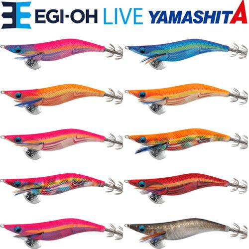 【2019年新製品】ヤマシタ(YAMASHITA) エギ王 LIVE シャロー 3.5号 【ネコポス配送可】