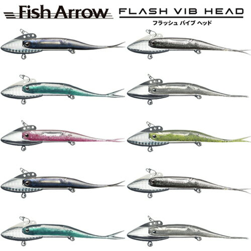 フィッシュアロー(FishArrow) フラッシュバイブヘッド 21g 【ネコポス配送可】