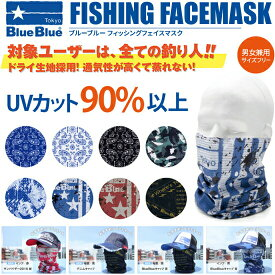 【エントリーでP10倍確定!20日0時〜】ブルーブルー(BlueBlue) フェイスマスク 【ネコポス配送可】