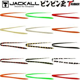 【2019年新製品】ジャッカル(JACKALL) ビンビン玉 T+ネクタイ フィネスストレート 【ネコポス配送可】