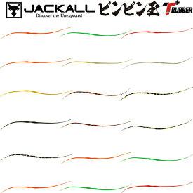 【2019年新製品】ジャッカル(JACKALL) ビンビン玉 T+ネクタイ セミカーリー 【ネコポス配送可】