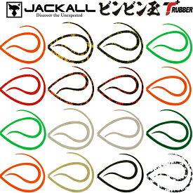 【2019年新製品】ジャッカル(JACKALL) ビンビン玉 T+ネクタイ フィネスカーリー 【ネコポス配送可】
