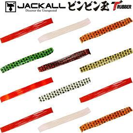 【2019年新製品】ジャッカル(JACKALL) ビンビン玉 T+スカート 【ネコポス配送可】