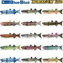 ブルーブルー(BlueBlue) ボラコン 150 【メール便配送可】