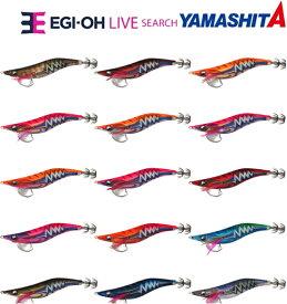 ヤマシタ(YAMASHITA) エギ王 LIVE サーチ 2.5号 【ネコポス配送可】