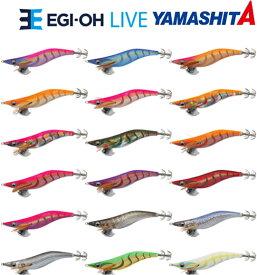 ヤマシタ(YAMASHITA) エギ王 LIVE ベーシック 3.5号 【ネコポス配送可】