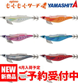 【ご予約商品/4月入荷予定】ヤマシタ(YAMASHITA) エギーノ もぐもぐサーチ 3.2号 【ネコポス配送可】