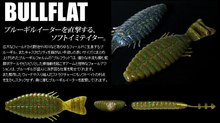 【メール便可】デプス(deps)BULLFLAT-ブルフラット- 4.8インチ