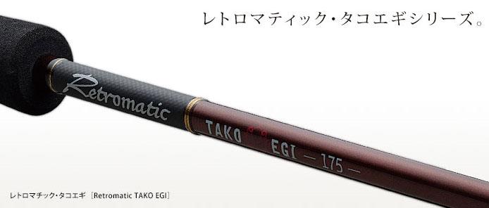 バレーヒル レトロマティック タコエギモデル TAKO EGI 175