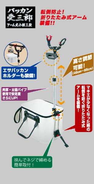 第一精工 バッカン受三郎 アーム式小継三段