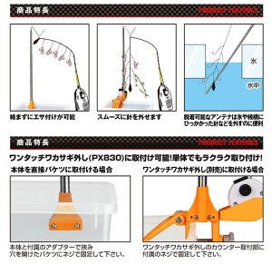 PROX攻棚ワカサギアンテナ(マグネット式)