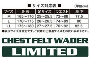 OGK(大阪漁具)チェストフェルトウェーダーLTDOG5155(カーキ)