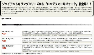 メジャークラフトジャイアントキリングGKJ−B78/3LF〔ベイトモデル〕