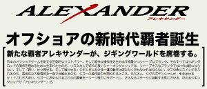 ◆定価の50%OFF◆メジャークラフトアレキサンダーベーシックAX−B57/3