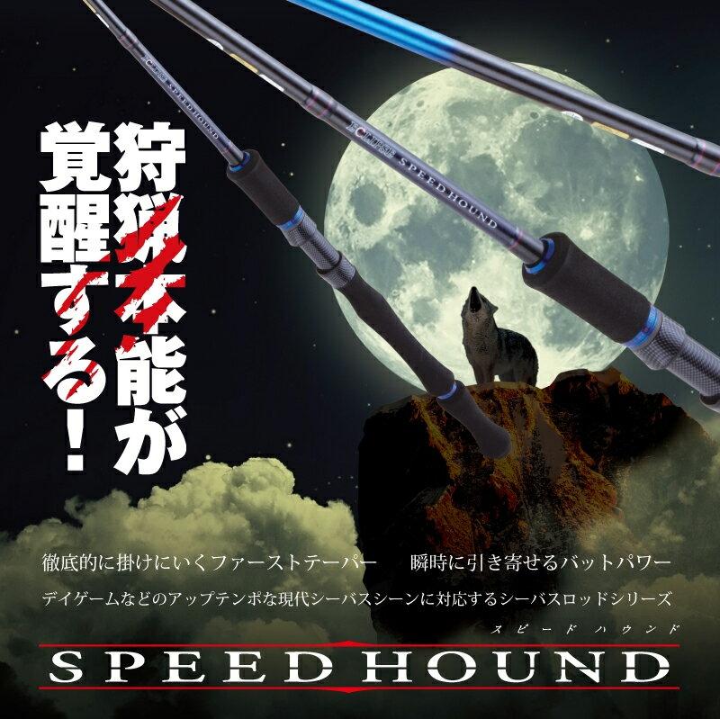 ECLIPSE(エクリプス) SPEED HOUND/スピードハウンド SPD93MLL