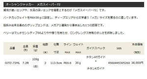 ◆定価の50%OFF◆クレイジーオーシャンオーシャンジャッカーマルチセンシティブ66OJTZ−66L