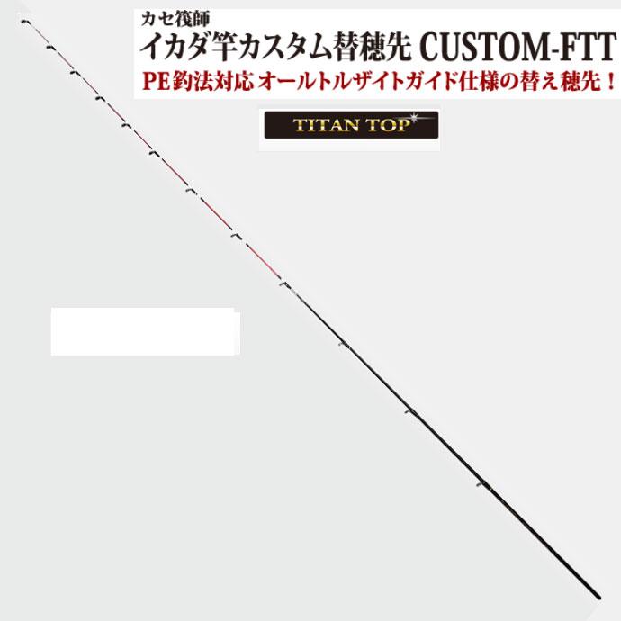 黒鯛工房 カセ筏師 イカダ竿カスタム替え穂先 CUSTOM−FTT