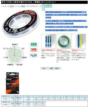 【メール便可】サンライントルネード松田スペシャル競技ブラックストリーム70m(0.8-3.0号)