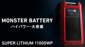 ダイワスーパーリチウム1100WP−C〔充電器付〕