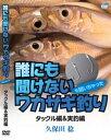 【メール便可】ビデオメッセージ DVD 誰にも聞けないワカサギ釣り タックル編&実釣編